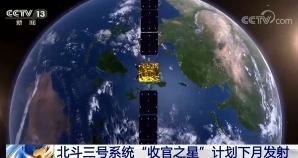 """全球系统将全面建成!央视:北斗三号系统""""收官之星""""计划下月发射"""