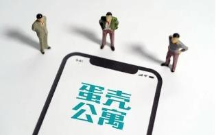 蛋壳公寓重新上架App Store,此前因图片侵权被投诉