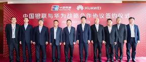 华为、中国银联战略合作!独家首发安全支付手机盾