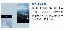 小米无障碍2.0时代到来 新增小米闻声和相机语音字幕等功能