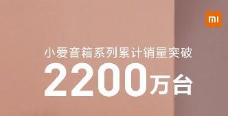 小米全新好音箱 5 月 21 日发布,小爱音箱系列销量突破 2200 万台