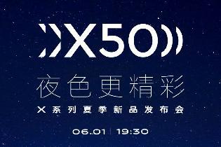 vivo X50/X50 Pro 夏季新品发布会官宣:6 月 1 日,机身防抖 + 暗光拍摄