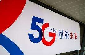 上海电话亭变身微基站 实现市区5G无缝覆盖