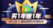 京东Plus+腾讯视频联名卡活动:买1年赠1年 148元限时抢购(附开通流程)