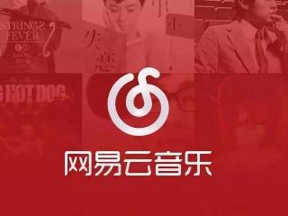 丁磊:网易云音乐愿意买版权 但有人不愿卖