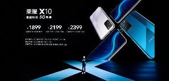 荣耀x10价格公布!1899元起,掀起5G风暴!