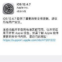 iOS 12.4.7 系统更新推送:提供了重要的安全性更新