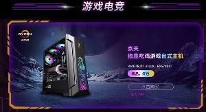 整装驰行 AMD618京东预售会场开始