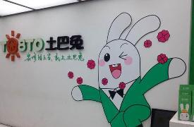 """土巴兔联合南京23家企业组建""""诚信商户服务联盟""""规范服务"""