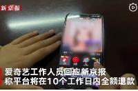 9岁女童打赏奇秀直播3万余元  爱奇艺回应:将10个工作日内全额退款