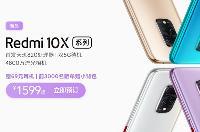 5G手机最低价再刷新!Redmi 10X起售价1599元成最便宜5G手机!