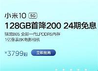 小米10 128GB  天猫旗舰店6月1日首降200元,到手价3799元