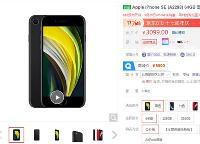 苹果iPhone SE 2京东618预热特惠  64GB  3099元起售