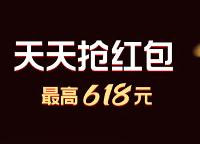 2020天猫618超级红包0点开抢:最高618元,每日3次