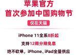 苹果首次官方大幅度降价!天猫618全线产品8折起