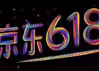京东公布618首份成绩单:苹果全系列1小时成交额为去年同期3倍