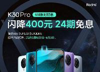 闪降 400 元,Redmi K30 Pro 5G 手机 8GB+128GB版本  售价2999元