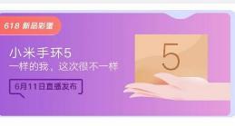 正式公布,小米手环5 6月11日直播发布