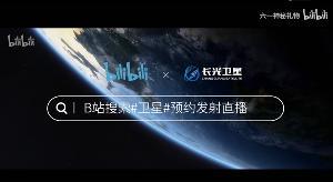 哔哩哔哩视频卫星6月下旬发射,B站的儿童节礼物