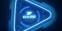荣耀Play4系列6月3日发布:麒麟990芯片、红外测温