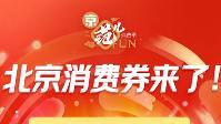 北京消费券来了!6月6日起在京东APP开领