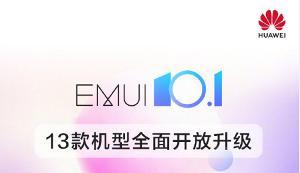 13款机型全面开放升级EMUI10.1 ,包括华为Mate20在内