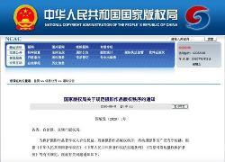 国家版权局:图库经营单位不得进行不正当维权行为