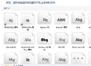 win10怎么将字体改成苹果字体