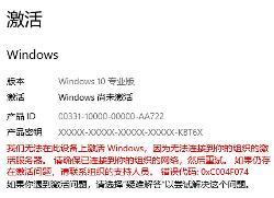 win10激活提示错误代码0xc004f211
