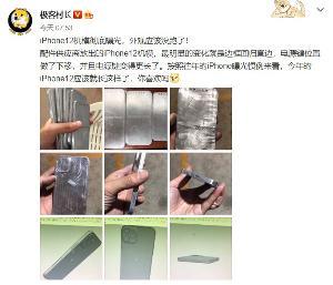 iPhone 12机模曝光:刘海屏/方正设计 后置凸起方形摄像头