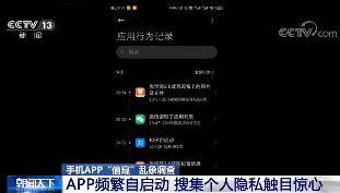有 App 十几分钟访问文件 2 万多次,工信部委托机构检测