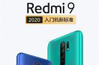 Redmi 9即将开启预售!性能相当于高通旗舰处理器骁龙835