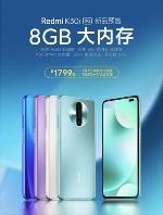 1799元起!Redmi K30i 8GB大内存版明日首销:骁龙765G+120Hz流速屏
