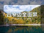 小米正式发布电视大师65英寸旗舰电视:12999元