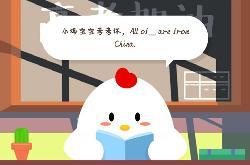 小鸡宝宝考考你,All of _are form China.