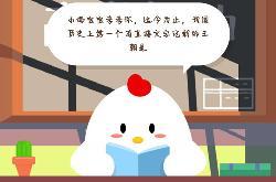 小鸡宝宝考考你,迄今为止,我国历史上第一个有直接文字记载的王朝是