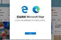 新版edge浏览器怎么更新