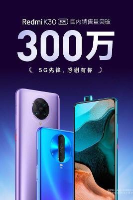 小米系首款双模5G手机!Redmi K30系列国内销量突破300万台