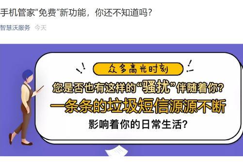 """中国联通正式推出 """"垃圾短信拦截""""功能,免费"""