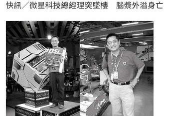 微星公告:CEO 江胜昌因个人健康因素骤然辞世
