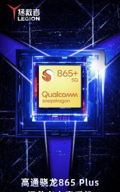 首发骁龙865+,拯救者电竞手机Pro官宣7月22日亮相