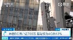 韩国 5G 实际速度仅为 4G 的 3 到 5 倍,价格高出 60 到 120 元