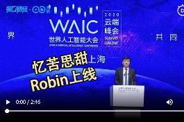 3分钟看完2020世界AI大会!&quot三马二宏&quot金句大盘点