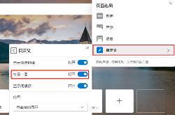 新版edge浏览器怎么换背景