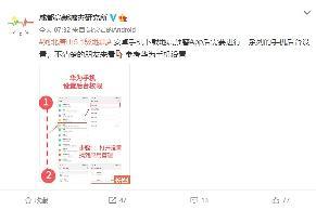 河北唐山发生 5.1 级地震,官方指导 iPhone / 安卓手机如何设置地震预警 App