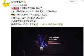 iQOO 120W闪充技术发布 预计八月展示