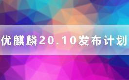 倒计时 100 天!优麒麟 20.10 发布计划!