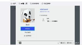 国行 Switch 上线新功能,方便添加微信朋友为好友