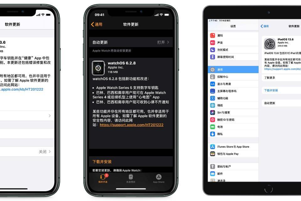 iOS 13.6 正式推送:现在可以将 iPhone 当作车钥匙用了