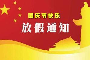 最新放假通知:3 年一次!国庆节和中秋节 8 天连休在路上